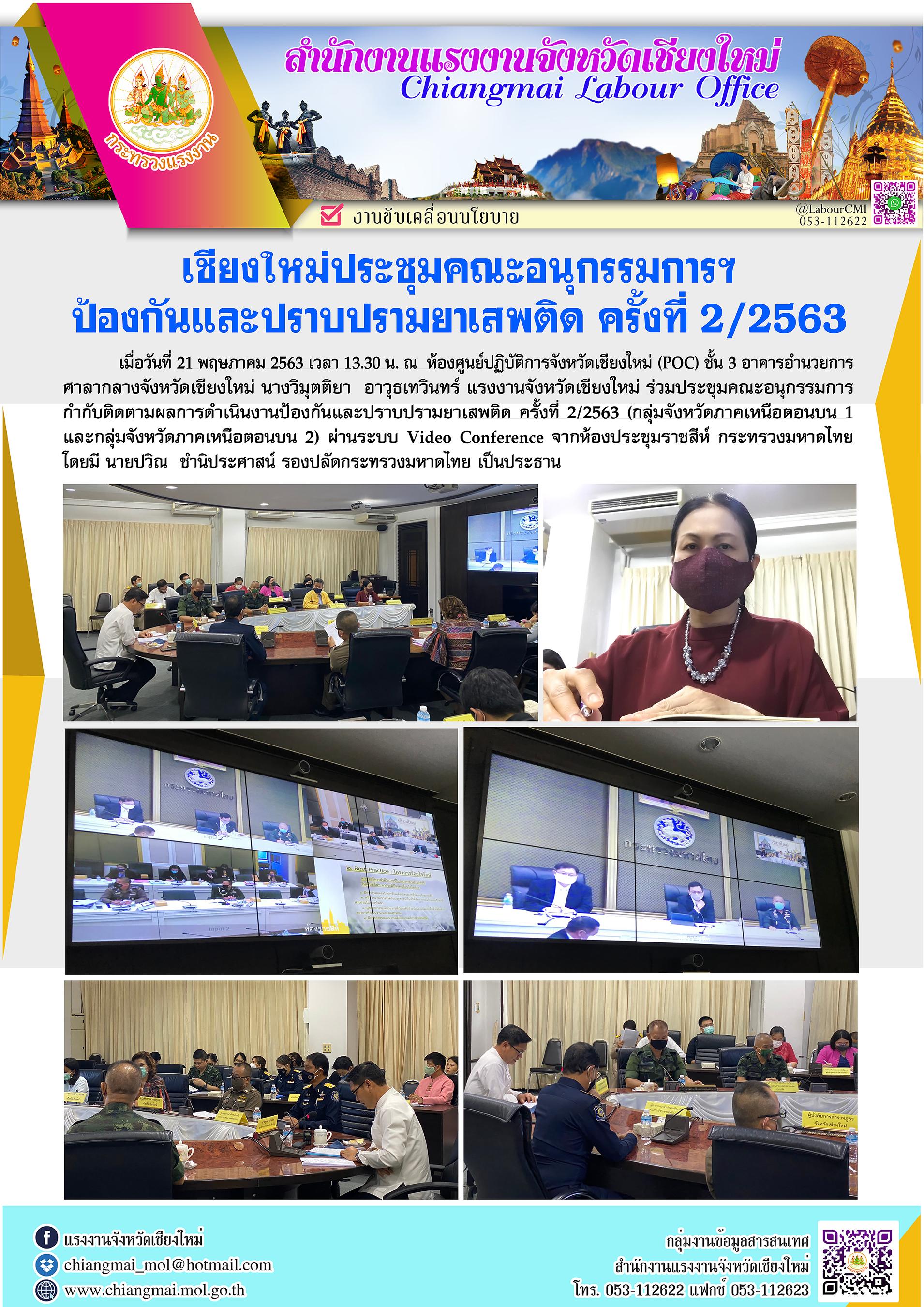 เชียงใหม่ ประชุมคณะอนุกรรมการฯ ป้องกันและปราบปรามยาเสพติด ครั้งที่ 2/2563