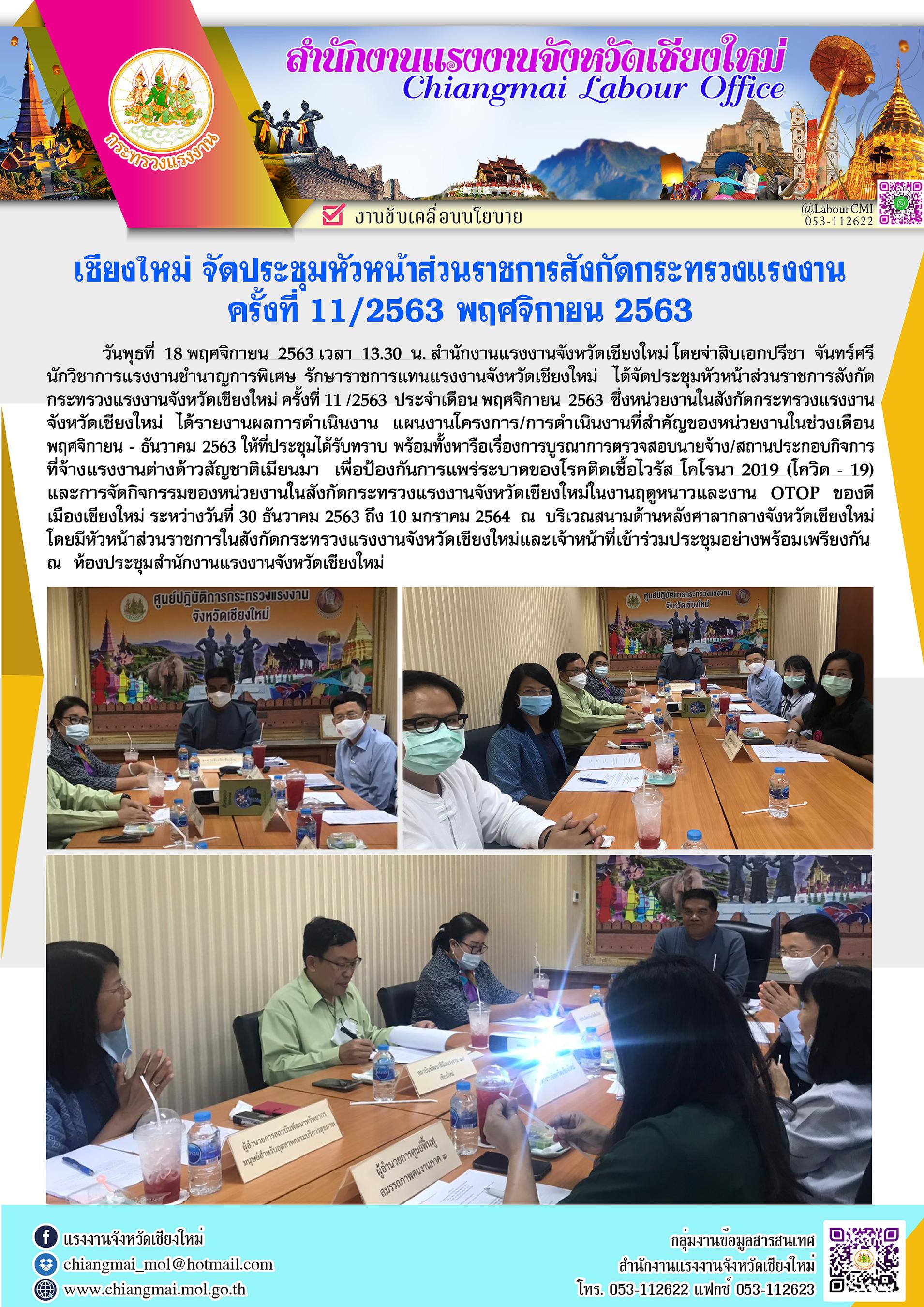 เชียงใหม่ จัดประชุมหัวหน้าส่วนราชการสังกัดกระทรวงแรงงานฯ ประจำเดือน พฤศจิกายน 2563