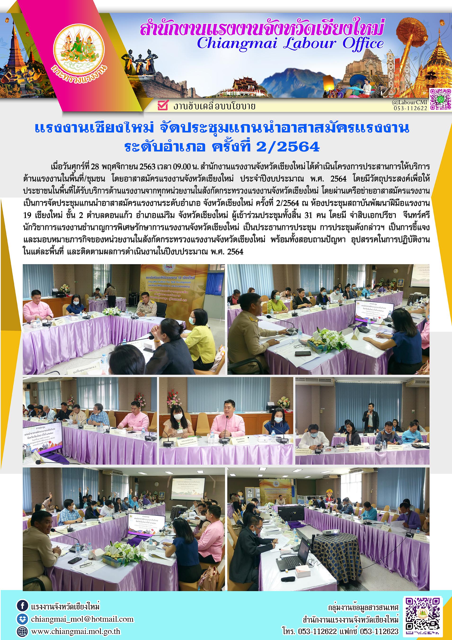 เชียงใหม่ จัดประชุมแกนนำอาสาสมัครแรงงานแรงงานระดับอำเภอ ครั้งที่ 2/2564